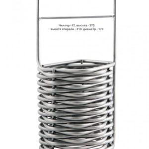 Чиллер-12м, диаметр - 170