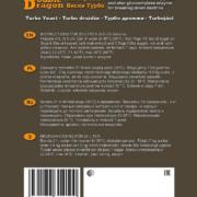 Турбо-дрожжи DoubleDragon Whisky, 72 г_1