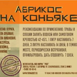 Абрикос на Коньяке 114, 53 г