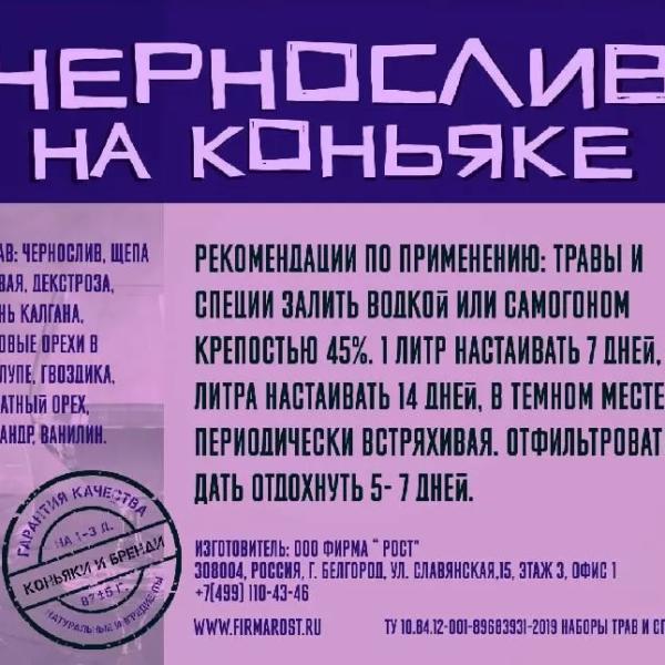 Чернослив на Коньяке 108, 87 г