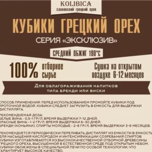 Кубики Грецкий Орех серия «Эксклюзив»