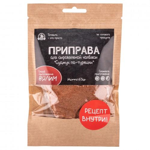 Приправа для сыровяленой колбасы «Суджук по-турецки»