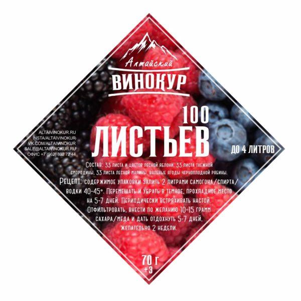 100 Листьев