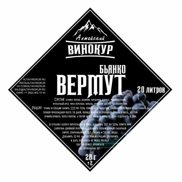 Вермут Бьянко