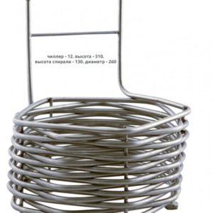 Чиллер-12м, диаметр - 260