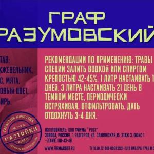 Граф Разумовский 311, 42 г