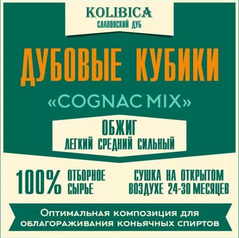 Кубики дубовые «Cognac Mix»